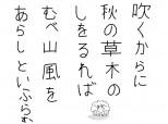 Fun ya no Yasuhide